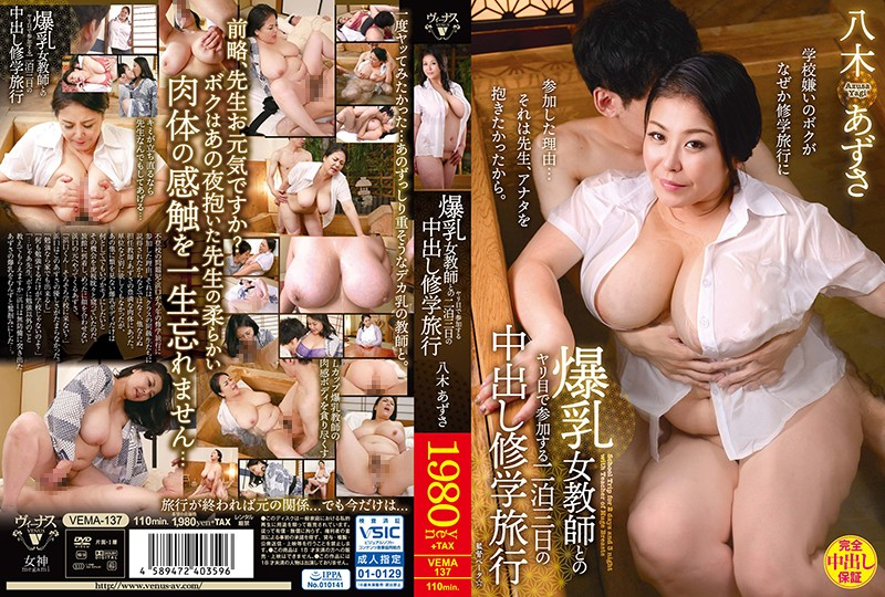 VEMA-137  Creampie School Trip – Three Days And Two Nights Of Fucking My Big-Tittied Teacher Azusa Yagi