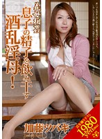 Mother-in-law Fakecest: The Story of a D***k Stepmom Swallowing Son's Cum, starring Tsubaki Kato Tsubaki Kato Download