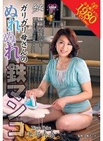 Magic Mother Selfish Mothers Wet Pussy of Steel Hisae Yabe 下載