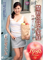 Magic Mother's Forbidden Mother/ Son at Home P.S. I Love You Mommy. Eimi Ishikura 下載