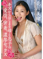 From the Kiss to a Mother-Son Love Affair Mio Kitagawa Download