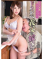 Perverted Father-In-Law Spends His Days Tormenting His Son's Wife Airi Nanase Download