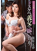 A Retired And Bored Horny Father-In-Law Is Fucking With His Daughter-In-Law Yuka Shinohara Download