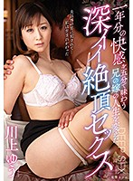 Experience A Year's Worth Of Pleasure In 5 Minutes Deep And Orgasmic Sex That's So Amazing It Changed My Big Brother's Wife's Life Yu Kawakami Download