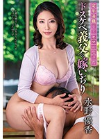 A Dirty Man Who Is Bored After Retiring From Work Teases His Daughter-In-Law. Yuka Mizuno Download