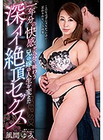 Enjoy A Year's Worth Of Sexual Pleasure In Five Minutes Deep And Orgasmic Sex So Amazing It Changed My Big Brother's Wife's Life Yumi Kazama Download