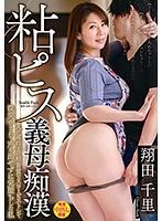 The M****ter Is Relentlessly Piston-Pumping His Stepmom My New Husband's Son Was Relentlessly Slow-Fucking Me And I Couldn't Scream With Pleasure, And He Just Had Me Hooked Chisato Shoda Download