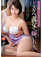 [VENU-899] A Bored And Retired And Horny Father-In-Law Is Fucking With His Daughter-In-Law Shoko Akase