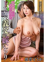 [VENU-910] A Horny Father-In-Law Who Was Bored After Retiring Likes To Fuck With His Daughter-In-Law Toka Rinne
