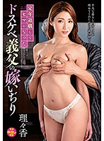 [VENU-917] A Horny Father-In-Law Who Is Bored With His Retirement And Likes To Fuck With His Daughter-In-Law Ririka