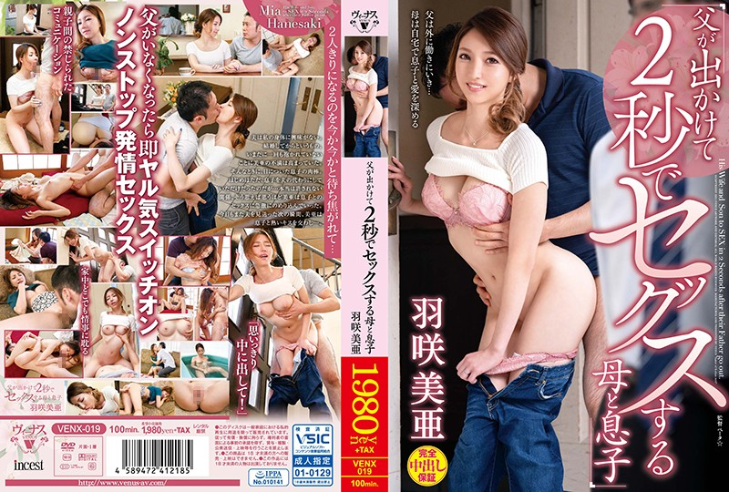 VENX-019 hd asian porn Step Son And Step Mom Fuck As Soon As Dad Shuts The Door Mia Hanesaki