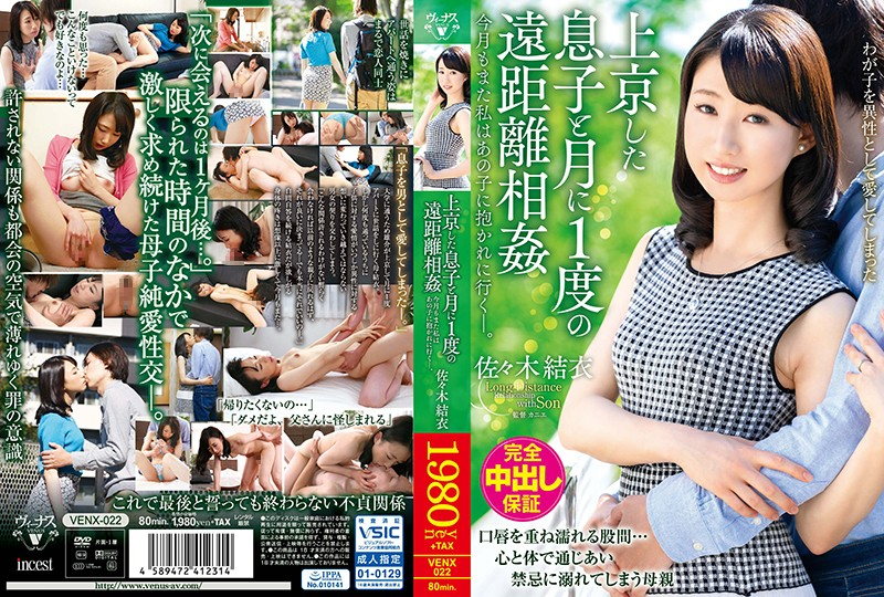 VENX-022 jav model Once A Month Sex With My Step Son Looking Forward To Being Fucked Again Yui Sasaki