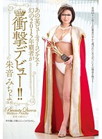 A Certain Beauty Contestant: The Mysterious 2015 Champion Makes a Shocking Debut! Download