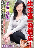 """Knocked Up After A Single Raw Fuck! """"My Desire? To Get Pregnant,"""" But Does This Utterly Elegant MILF Over 50 Really Crave Another Man's Cum Enough To Cheat? Keiko Hattori 下載"""