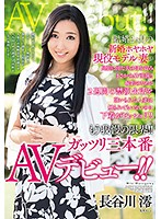 This Real Life Model Still Enjoying Her Second Month Of Being Married Is Shockingly Appearing In An AV While Her Husband Is Away On Business!! This Married Woman Was Forced To Endure 2 Weeks Without Sex To Prepare For Filming, And Now Her Panties Are Dripping Wet!! She's At Her Limit Of Endurance!! 3 Delicious Sex Scenes For Her AV Debut!! Rei Hasegawa Download