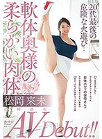 Birth Of A Goddess AV Debut!! Flexible Housewife Spices Up Her Life Kumi Matsuoka Download