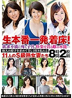VEO-032 JAV Screen Cover Image for One Raw Impregnation Fuck Cumming Right Up Her Horny Throbbing Womb Her Basic Bitch Instinct To Fuck With Pleasure 11 Super Class Mature Woman Wives Who Blossom With Insane And Beautiful Pleasure In Their Search For Semen 8 Hours from Venus Studio Produced in 2018