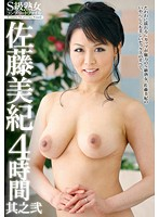 Top-Class Mature Woman Complete File - Miki Sato 4 Hours, Part 2 下載