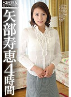 Top-Class Mature Woman's Complete File Hisae Yabe 4 Hours of Footage 下載