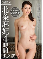 S-Type Mature Woman Complete File Maki Hojo 4 hours Volume 2 Download