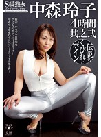 High-Class Mature Woman: Complete File Reiko Nakamori 4 Hours of Footage (2) Download