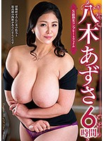 A Super-Class Mature Woman Complete File Azusa Yagi 6 Hours Download