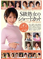 S-Level Mature Woman's Short Hair: 20 Girls 4 Hours Download