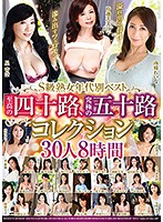 """Overflowing Motherhood ... Oozing Pheromones ... The Best S-Class Cougars For Each Age Group """"A Queen In Her Forties, A Goddess In Her Fifties"""" 30 Women 8 Hours Download"""