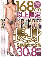 [168 cm Or Taller Only] Tall Girl Top Class Mature Woman Full Collection 30 Women 8 Hours Download