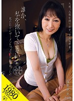 Somebody, Please Hold Me. Emi Shinohara 36 Years Old Download