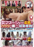 4 Female Managers Bet On Business With Their Bodies! 下載