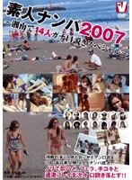 Amateur Picking Up Girls 2007 - 14 Classy Babes from Shonan Seduction Special Download