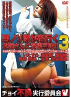Depraved Executive Committee - Extreme Team Gives Girls On The Street Enema Ecstasy! 3 下載