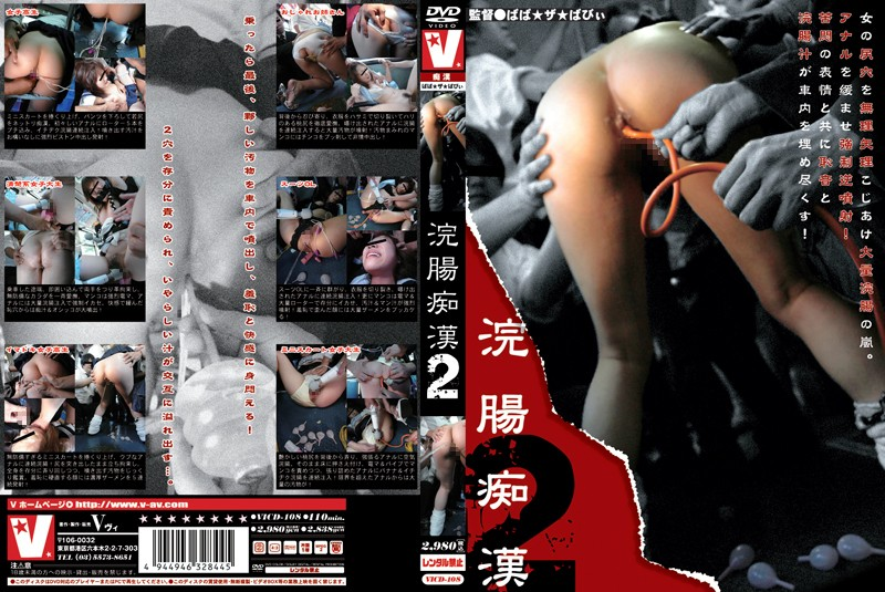 VICD-108 Enema Molestation 2 - Ropes & Ties, Pooping, Groping, Enema, Ass Lover