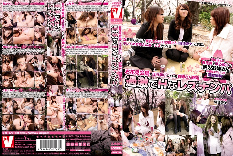 VICD-158 Older Sisters Who Are Slightly Drunk At A Cherry Blossom Viewing Venue Only! Hardcore And Erotic Lesbian Picking Up Girls - Variety, Picking Up Girls, Older Sister, Nana Saeki, Lesbian, Featured Actress, Amateur
