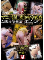 Enthusiast's Hidden Camera Room Enema Girls who Can't Hold it Anymore 2 下載