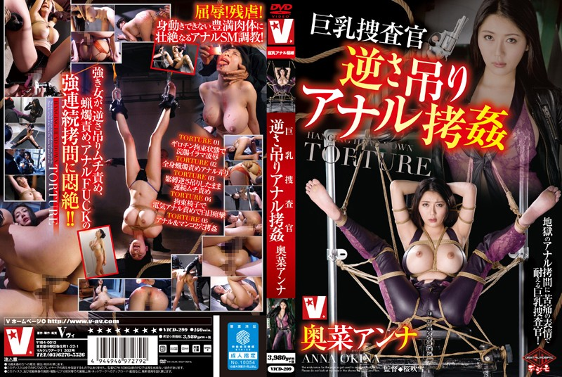 VICD-299 Busty Detective – Hung Upside-Down For Anal Torture   Anna Okina