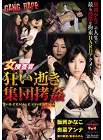 Female Detective - Chaotic Group Rape Download