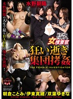 Female Detective - Crazy Group Torture (VICD-309) Download