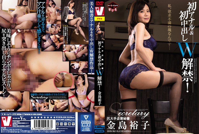 A Former Secretary For A Major Corporation Her First Anal And First Creampie Fuck, A Double Unleashing! Hiroko Kaneshima