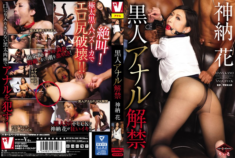Black Anal Sex Unleashed Hana Kano