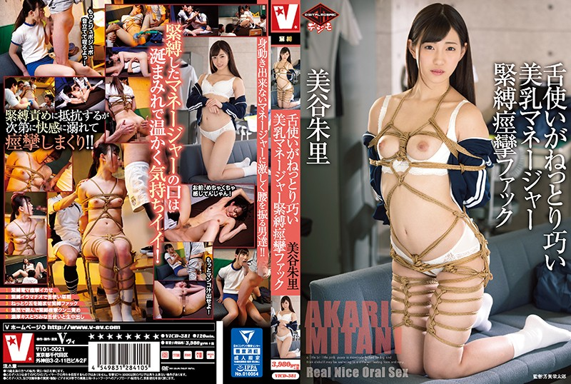 VICD-381 This Beautiful Tits Female Manager Will Manage You To Spasmic S&M Ecstasy With Her Relentlessly Talented Tongue Technique Akari Mitani
