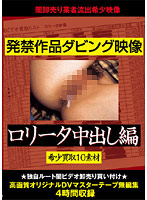 Illegal Copy Of Banned Goods - Barely Legal Girls Creampie Edition Download
