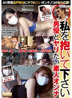 Please Fuck Me An Amateur Lady Who Wants To Get Fucked With A Male AV Actor Saya/Aki Inoue Download