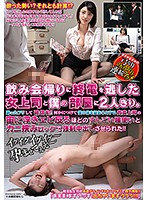 My Lady Boss Missed The Last Train Home After A Drinking Party, So Now She And I Were Alone Together At My House She Was Pretending To Be Drunk And Victimizing Me! She Kept Pawing At My Body And When This Meat Eating Lady Pumped Me So Hard And Locked Me Down With Her Legs And Bent Over Backwards And Forced Me Into A Compulsory Creampie!! Download