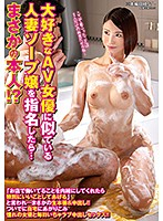 "I Selected A Married Woman Soapland Princess Who Looked Like My Favorite Adult Video Actress, And Then... To My Surprise, It Was Really Her!? She Said To Me, ""If You Keep This Our Little Secret, I'll Give You Some Extra Special Service"" And Then... I Got A Raw Fuck & Creampie Ejaculation Service!! And Then She Came To My House And Now I'm Having Lovey Dovey Creampie Sex With My Favorite Actress Every Day!! Download"
