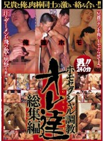 Breaking In Homosexuals - Our Highlights 下載
