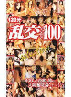 Orgy Best 100 Selection 下載