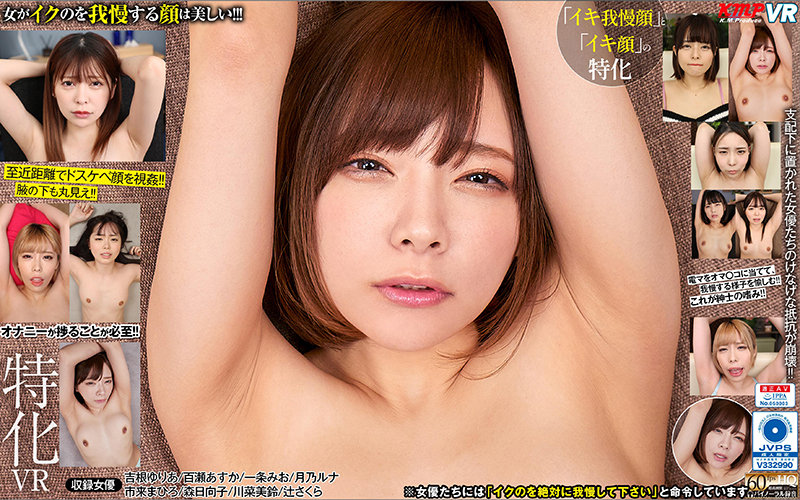 VRKM-281 [VR] Specialized VR - Her Face Suppressing The Orgasm The Orgasm Face -