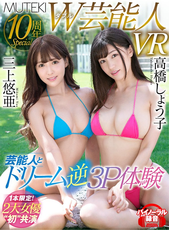[VRMT-001] [VR] MUTEKI 10th Anniversary Special Double Celebrity VR A Reverse Threesome Experience With A Celebrity